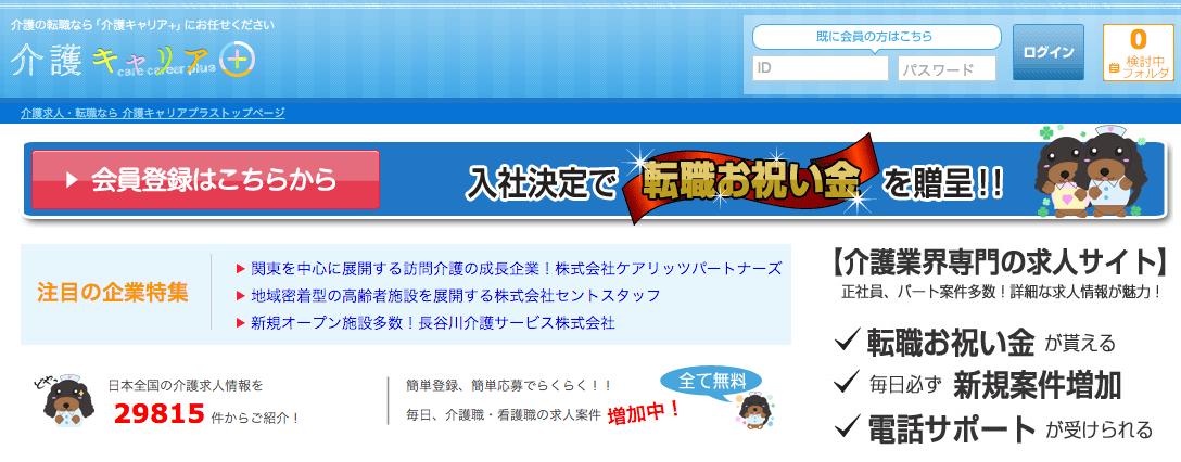 スクリーンショット 2016-03-31 20.33.54
