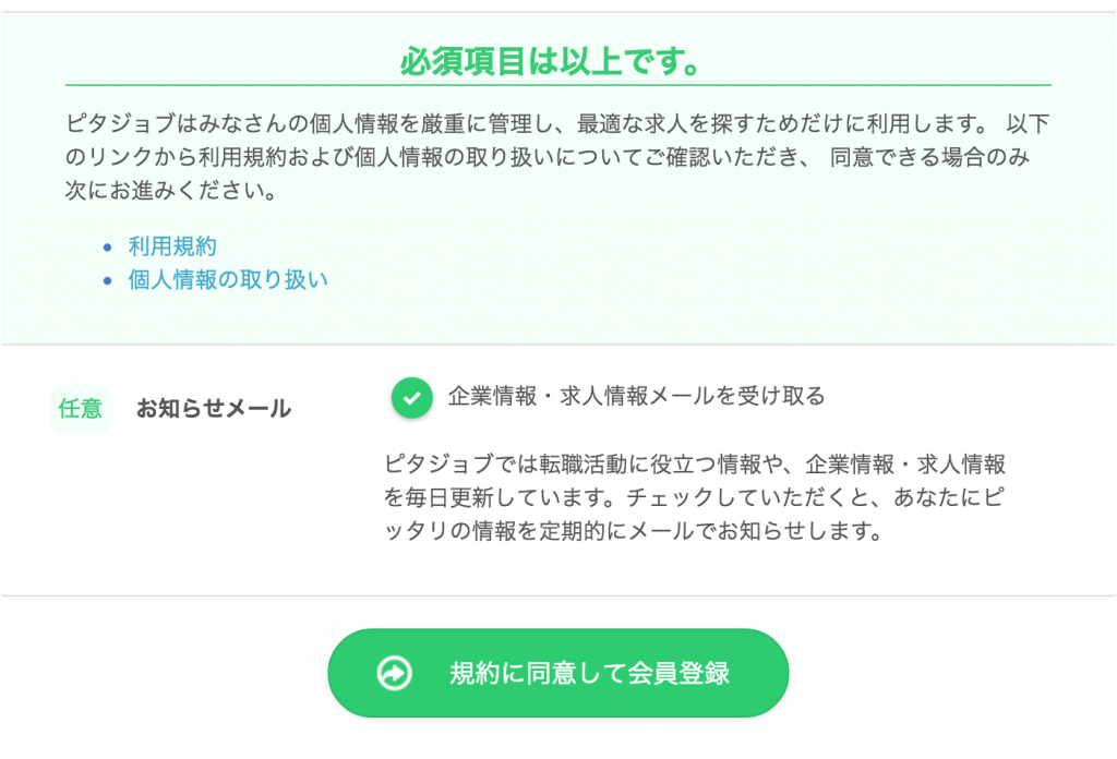 スクリーンショット 2016-04-29 21.38.03